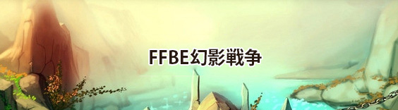 FFBE幻影戦争(WAR OF THE VISIONS) RMT